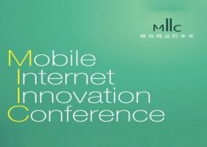 MIIC-移动互联网创新大会